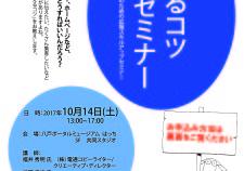 <!--:ja-->【伝えるコツセミナーin八戸】10/14開催します。<!--:-->