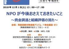 【NPOが今後おさえておきたいこと】12月1日開催