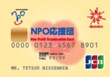 地域貢献型カード「NPO応援カードご入会キャンペーン」