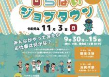 ひらないジョブタウン11月3日開催