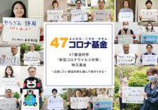 47コロナ基⾦〜応援したい都道府県を選んで寄付できる〜