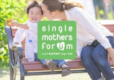 ひとり親家庭を支援する団体に助成を行ないます〜「だいじょうぶだよ!基金」